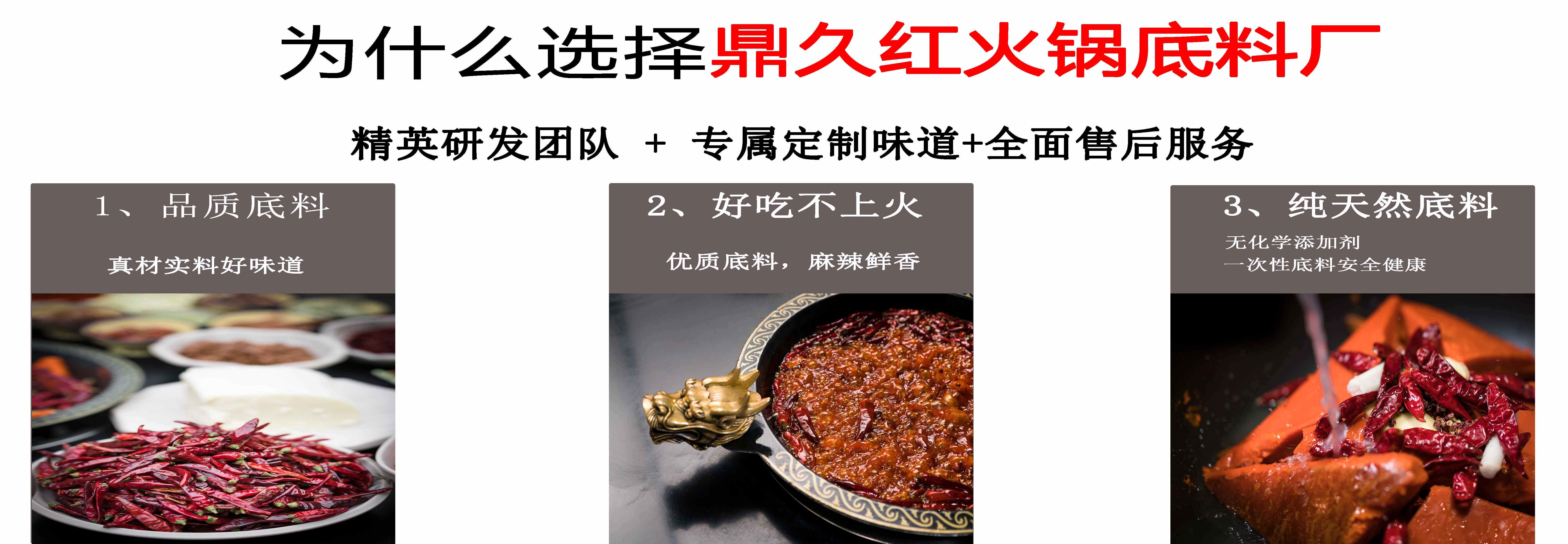 为什么选择重庆火锅底料