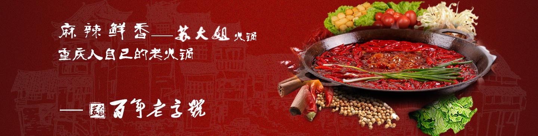 重庆火锅底料贴牌代加工厂家/></a></li><li><a href=